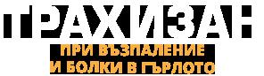 Трахизан Logo